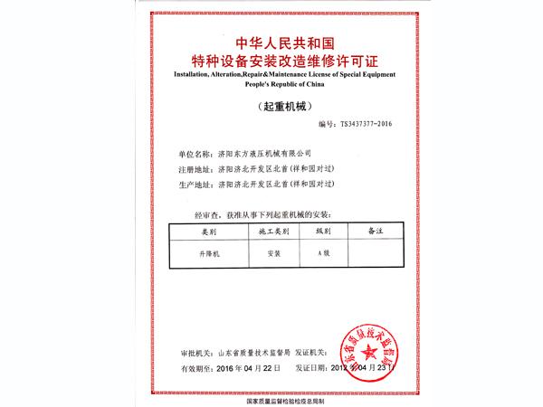 特种设备安装维修许可证