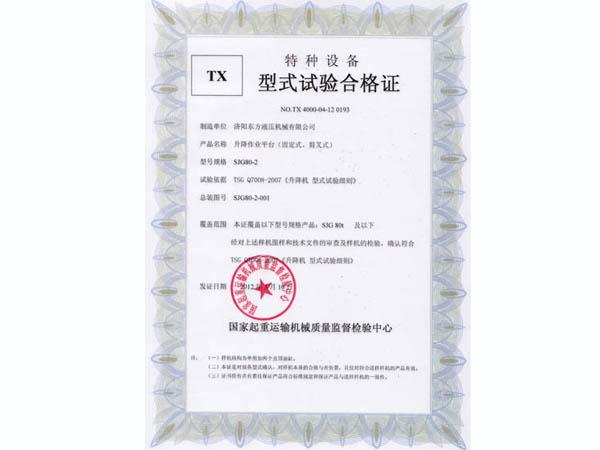 实验合格证(SJG)