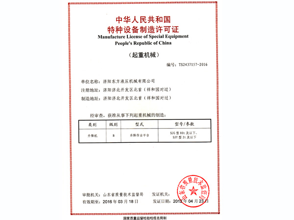 特种生产证件