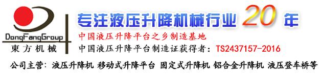 济阳东方液压机械有限公司